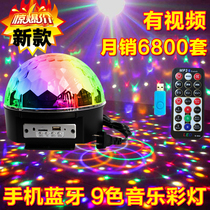 Led lights flashing lights lamp stars KTV bar decorated bedroom music sound spinning color colorful colour balls