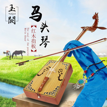 Inner Mongolia National musical instrument matouqin mahogany Finger Board steed Matouqin adult children playing money