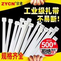 Self-locking nylon cable tie 4*200mm cable tie 500 fixed plastic strap buckle strong white