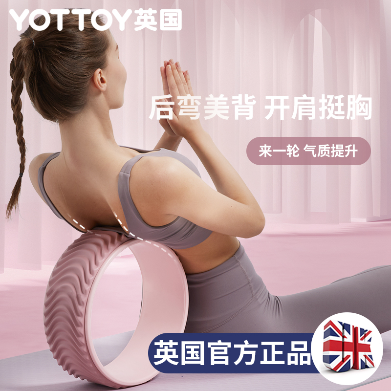 Yoga wheel open back wheel yoga equipment beginners behind the curved yoga wheel god to widen the yoga Pilates circle