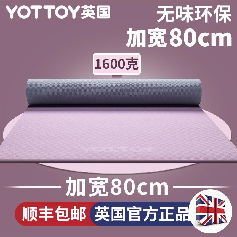 Yoga mat thickened widened lengthened beginner female fitness mat Dance non-slip yoga mat mat home Yu coffee