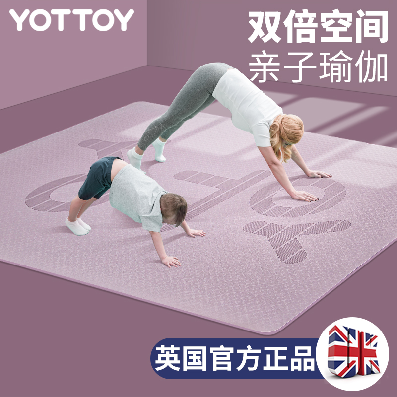 Oversized double yoga mat thickened and lengthened non-slip mat mat for childrens home dance practice fitness mat