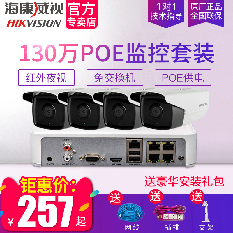 Hikvision 1.3 million network monitoring equipment set poe one machine HD home night vision surveillance camera