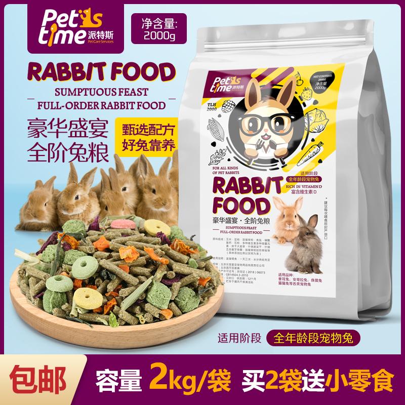 Кролик зерна в кролика молодых кроликов полный порядок питания домашних животных кролика основной пищи корма травы многомерные 2 кг голландских свиней кролика зерна