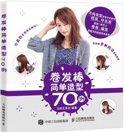 70 Cases of Simple Style of Curling Bar Hair Style DIY Making Course Books Short Hair, Long Hair, Curling Hair Style Design Techniques