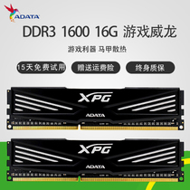 Weigang DDR3 1600 16G Suite 8G*2 Desktop Memory Supports Over Frequency