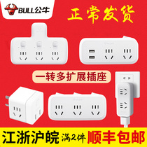Bull socket converter porous panel without wire plug row one turn two three four multi-function wireless multi-purpose plug