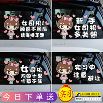 Trainee female drivers on the road signs on the novice funny reminder stickers stickers creative car stickers with words