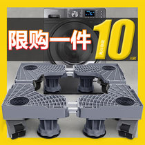 Washing machine base universal automatic bracket rack roller moving universal Wheel Pad high bracket refrigerator tripod