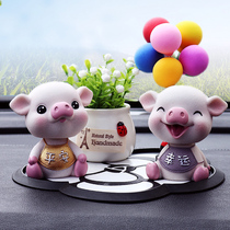 Inside the car ornaments ornaments ornaments creative shake head piglet in and out to protect safety personality lovely men and women upscale car beautiful