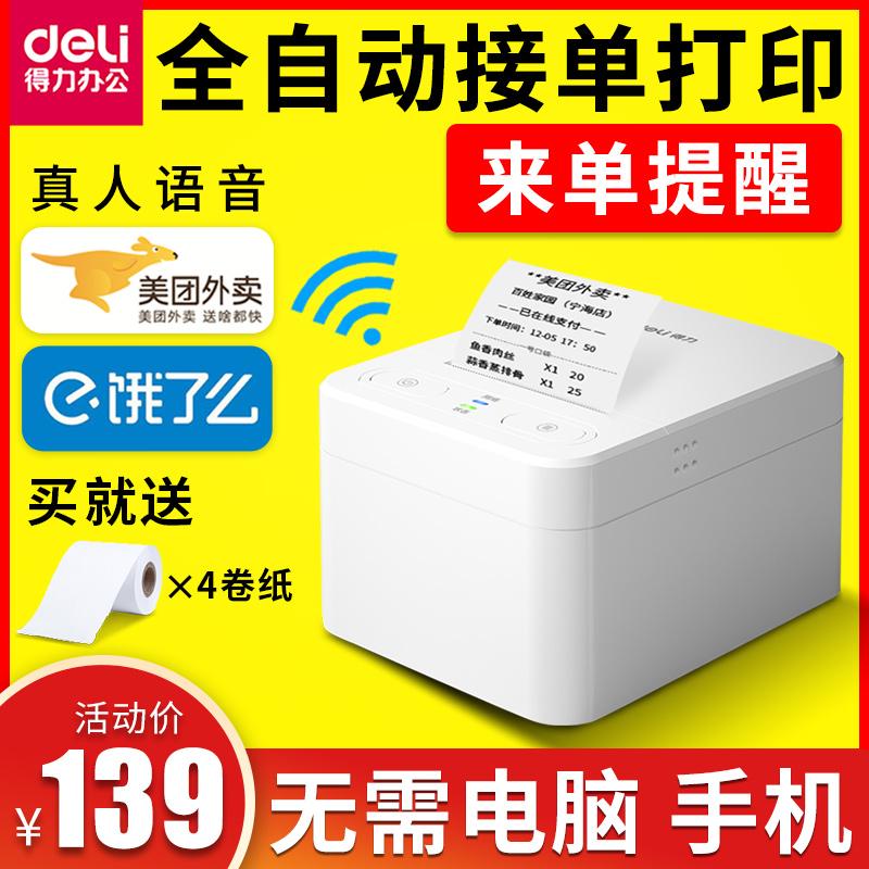 Forte imprimante à emporter faim États-Unis plate-forme de commande de groupe voix automatique simple petit billet connexion wifi bluetooth billetterie portable supermarché caisse enregistreuse nuage petite machine thermique sans fil
