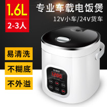 Car car electric rice cooker 24v large truck with 2-3 people electric rice cooker 12v car car dual-use self-driving tour