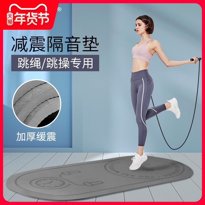 Skipping rope mat tasteless soundproof shock-absorbing high density indoor aerobics dance running exercise silent yoga mat