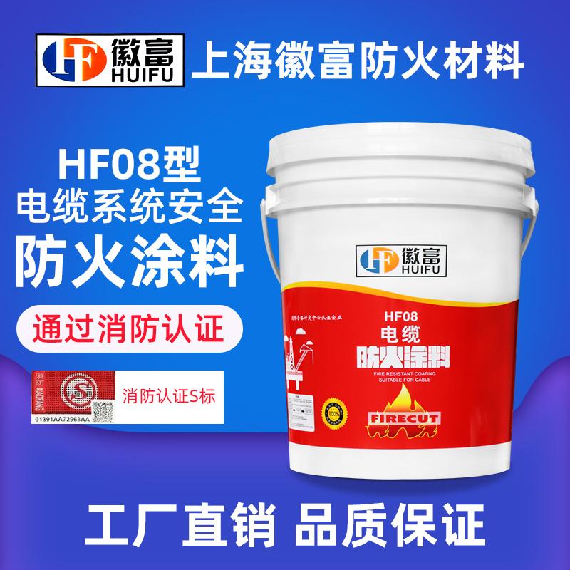 Shanghai Huifu brand cable fire-resistant paint water-oil cable special fire-resistant paint fire-resistant paint fire-resistant paint