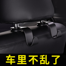 Car hook In the car seat back Multi-function invisible car supplies Rear seat headrest Creative small hook