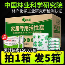 Activated charcoal package new room deodorization in addition to formaldehyde bamboo charcoal de-flavoring household carbon packaging after repair to absorb formaldehyde artifact charcoal
