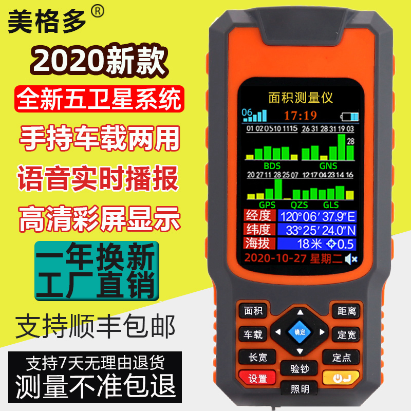 The high-precision handheld GPS land area of the mu meter harvester vehicle load field instrument