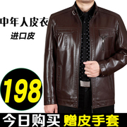 The new spring middle-aged male leather collar dad business casual jacket lapel Coat Jacket size 60