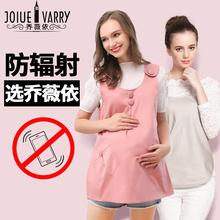 乔薇依防辐射服孕妇装正品上班怀孕期防辐射衣服上衣围裙连衣裙夏