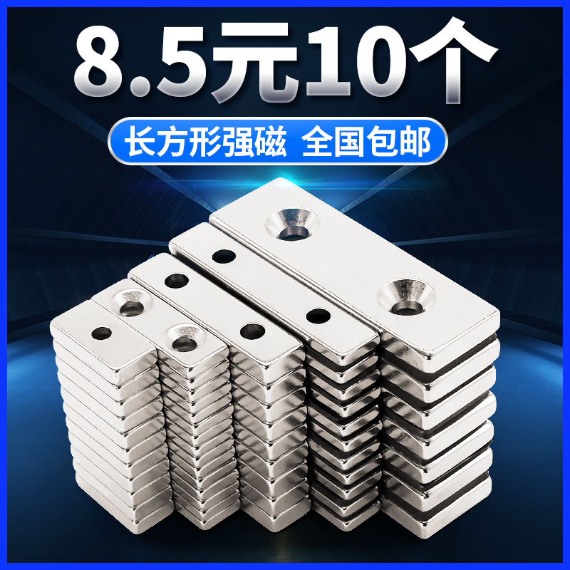 Ferrite boron rectangular strong magnet patch strong magnet with hole magnetic steel suction stone long strip strong magnetic high strength