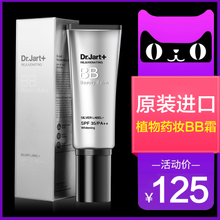 Dr.Jart+ BB Silver cream, whitening, moisturizing, concealing, brightening, strong skin color, CC foundation, durable and naked makeup.
