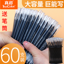 True color gel pen giant can write students with large capacity pen water pen 0 5mm black blue red needle disposable gel pen Black Pen Test special carbon pen stationery wholesale