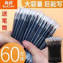 真彩中性笔巨能写学生用大容量签字笔水笔0.5mm黑色蓝色红色针管一次性中性笔黑笔考试专用碳素笔文具批发