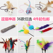 The cat cat cat toy rabbit ball mouse supplies cat cat bar fire feather feather color bell MINT