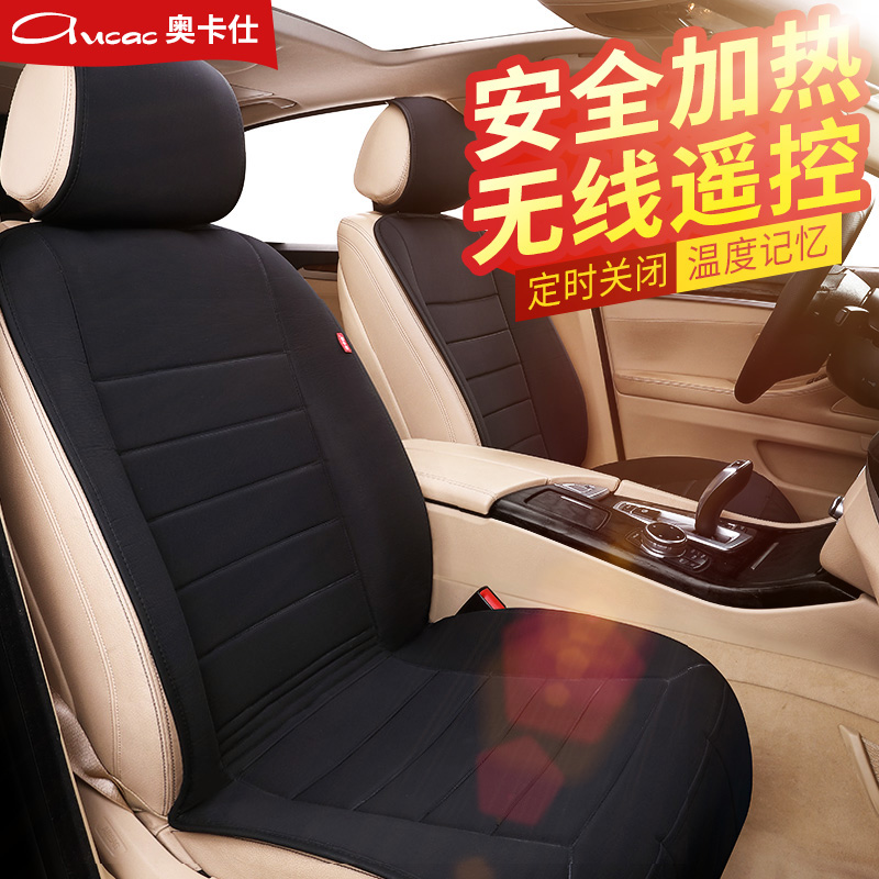 Okash car seat electric heating cushion Winter 12V car car rear built-in automatic power-off seat cushion