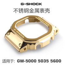 G-shock Stainless steel metal case suitable for GW-5000 5035 5030 DW5600 Gold Full Glossy