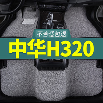 Silk ring foot pad suitable for Chinese h320 accessories car Brilliance special decorative interior modified carpet supplies full set