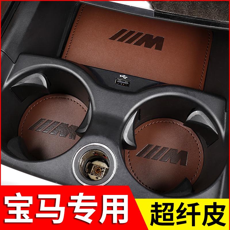 BMW3 Series 5 Series modified decoration X1X3X4X5 interior supplies 1 series 118i door tank water cup storage non-slip mat