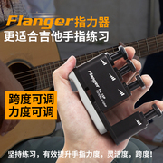 The force refers to the force for guitar guitar training finger finger agility trainer guitar grip finger train device