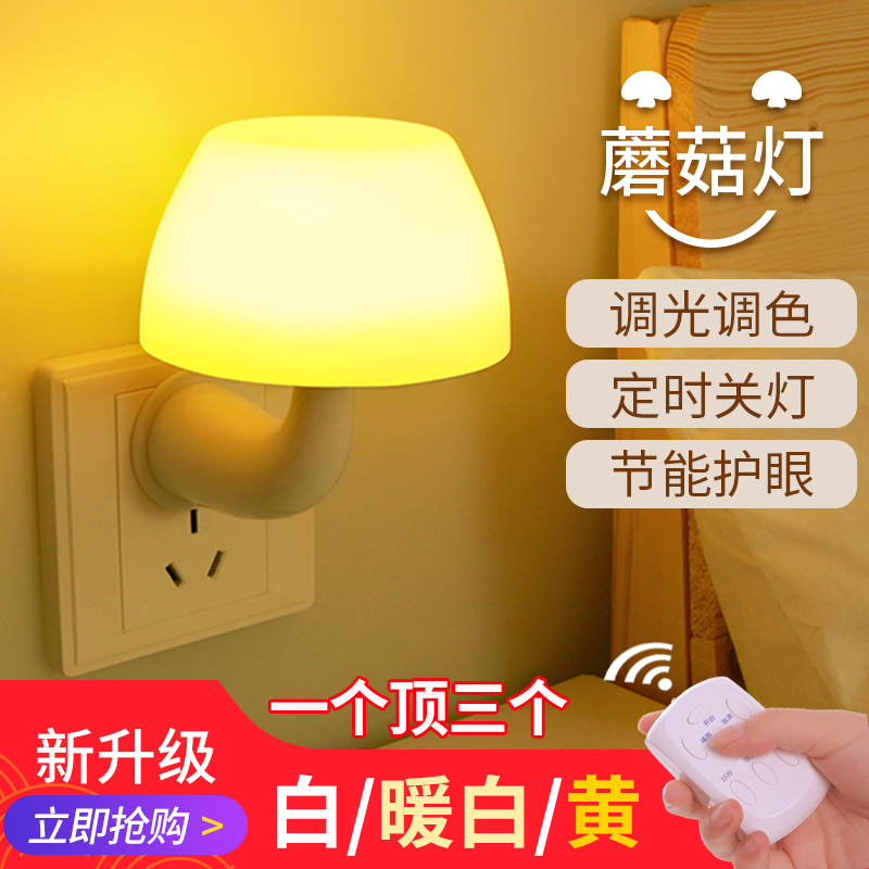 Night light plug-in led induction remote control energy-saving lamp bedroom sleeping baby feeding eye care bedside night light