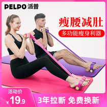 Yoga sit-up assist fitness equipment domestic foot puller thin belly god movement pull rope