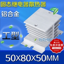 SRQ-industrial solid state relay special cooling base type aluminum radiator 50 x 80 x 50