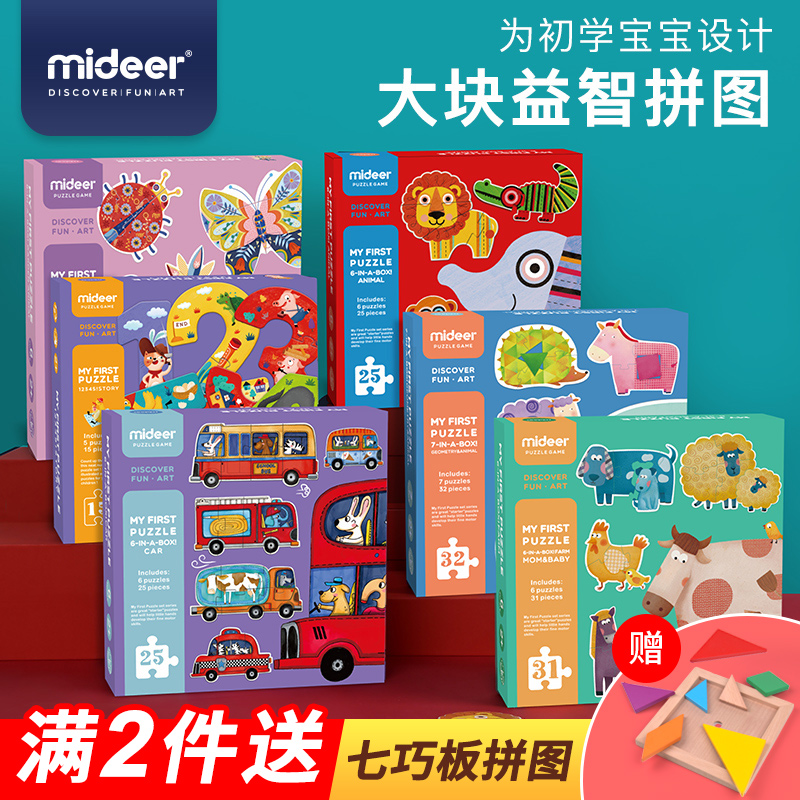 Mideer Milu Kids Puzzle Children's Intelligence Early Education 3-year-old Enlightenment Toy Girl 1-2-4 Boys