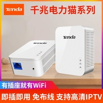 (Normal delivery)tengda wired wireless gigabit power cat picture router HD video IPTV WiFi enhanced amplification expander PH15 home monitoring PH3