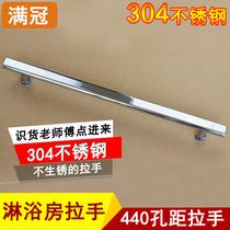 Shower room hand-held toilet push pull door glass door 304 stainless steel bathroom door handle hole from 440 armrests