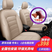 Car seat cover 21 all-inclusive leather seat cushion custom 20 seat cover all-season universal full surround special seat cushion