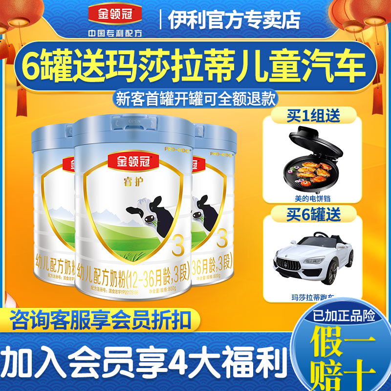 Yilijin collar Guan Rui care 3-stage milk powder baby children three-stage grass-fed formula 800gg x3 flagship store official website