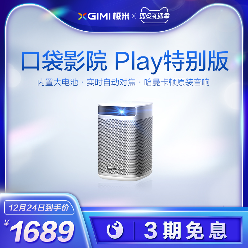 (Extreme Play Special Edition) Home mobile projector TV built-in battery portable smart projector home theater home entertainment student online class
