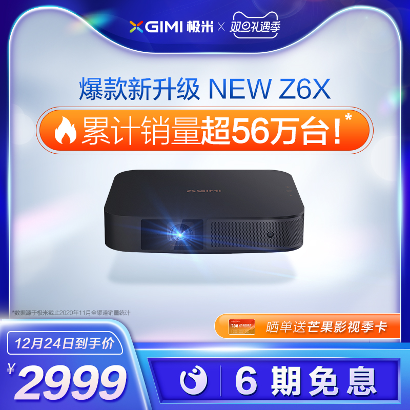 (New Product of the Year) Extreme Meter NEW Z6X Projector Home Mobile Projector TV HD1080P Smart Wireless Projector Home Theater Home Entertainment Network Class