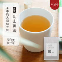 Weishan Mountain Yellow tea) 50 g self-drinking 2018 yellow Tea tea in the smell of human fireworks gentle warm stomach