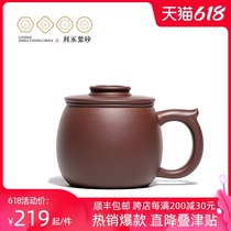 Yixing purple sand cup mens handmade raw ore household filter liner with cover large capacity tea cup