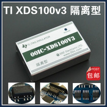 Magneticly coupled isolation 00IC XDS100V3 TI high-speed DSP emulator Burner Effective anti-jamming.