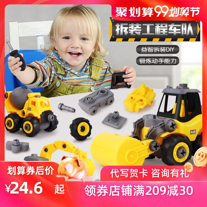 Disassembly Engineering Vehicle Toy Puzzle Assembly Disassembly Car Excavator Children's Mixing Vehicle Screw Boy