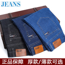 JEANS jeans men's loose straight stretch summer and autumn thin section large size wild spring, autumn and winter thick trousers NZK