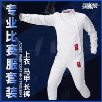 Fencing clothing CE certified 350N fencing adult child protection clothing competition suit fencing equipment clothing set