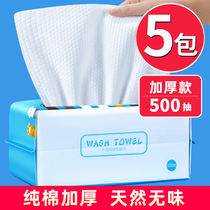 5 packaging)Li Jiasai pure cotton face towel for men and women disposable paper type face wash face wash face wash official flagship store